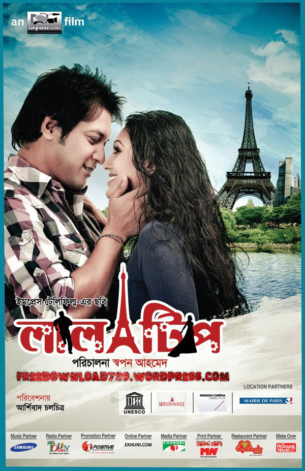 LAL TIP (THE RED POINT) Bangla Movie Mp3 Songs downlode